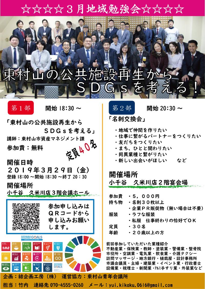 【結企画主催】地域勉強会:東村山の公共施設再生からSDGsを考える!【東村山市】