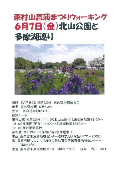 東村山菖蒲まつりウォーキング6月7日(金)北山公園と多摩湖巡り