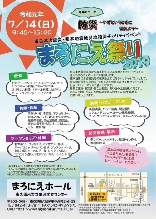 【イベント】東日本大震災・熊本地震被災地復興支援イベントまろにえ祭り【東久留米市】